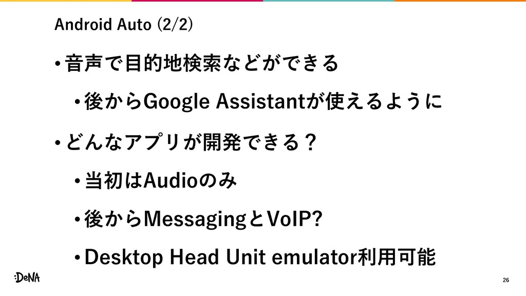 Android Auto (2/2) • 音声で目的地検索などができる •後からGoogle ...