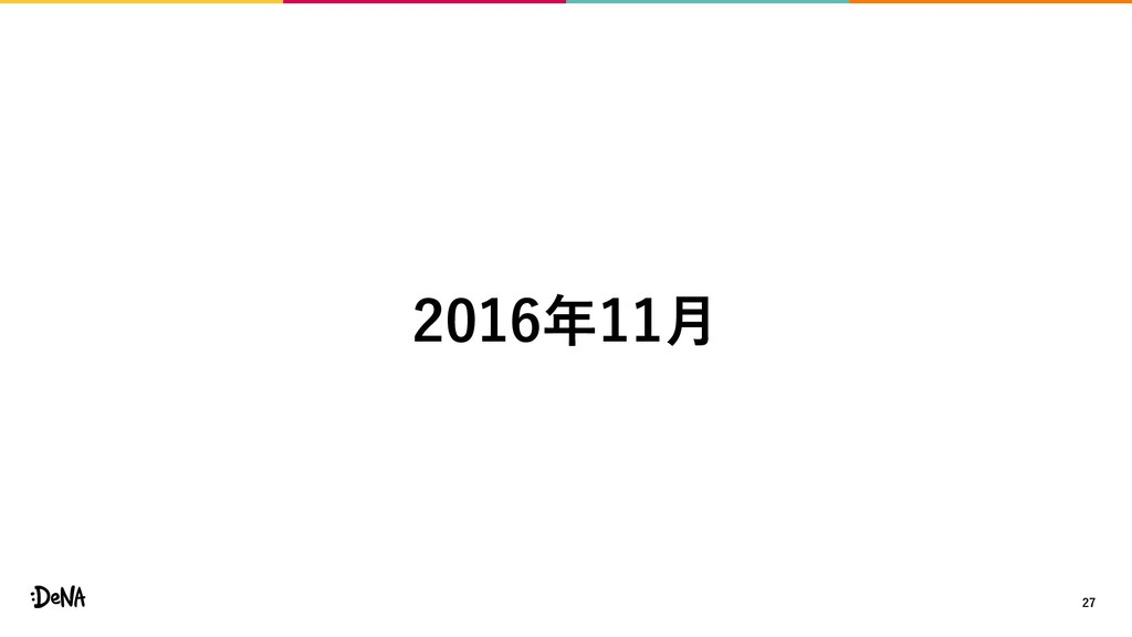 27 2016年11月
