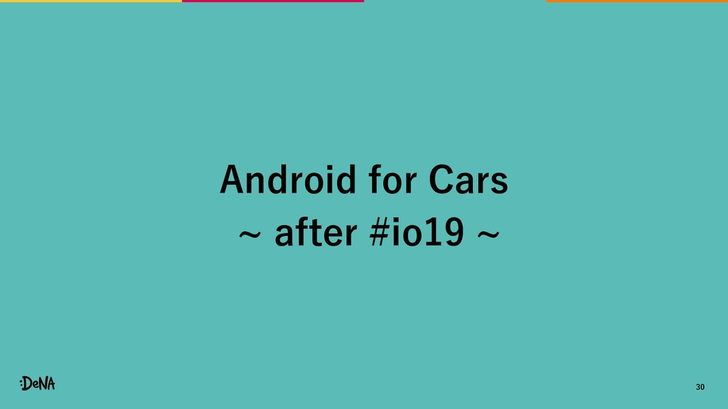 30 Android for Cars ~ after #io19 ~
