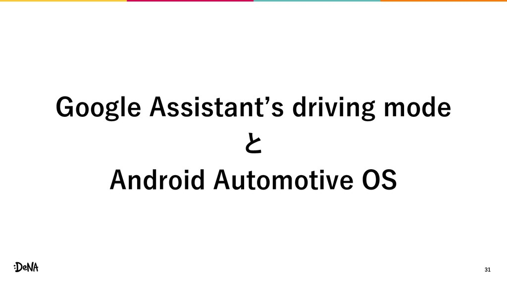 31 Google Assistant's driving mode と Android Au...