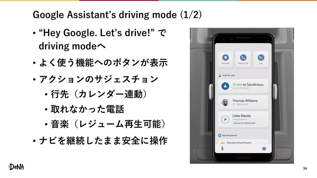 """Google Assistant's driving mode (1/2) • """"Hey Go..."""