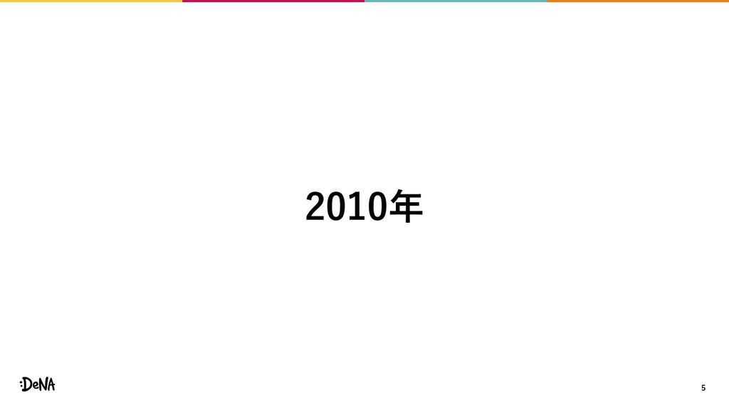 5 2010年