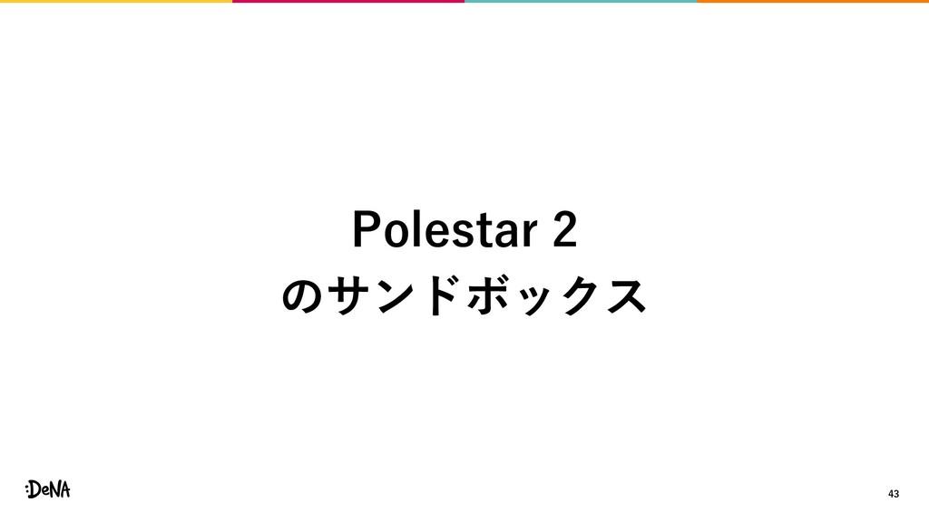 43 Polestar 2 のサンドボックス