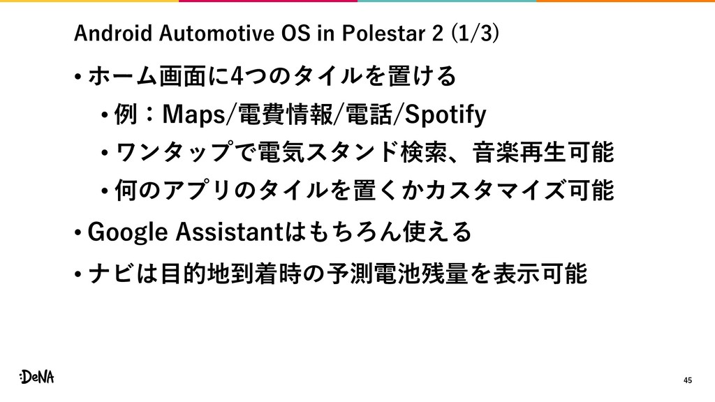 Android Automotive OS in Polestar 2 (1/3) • ホーム...
