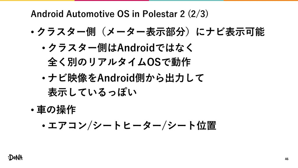 Android Automotive OS in Polestar 2 (2/3) • クラス...
