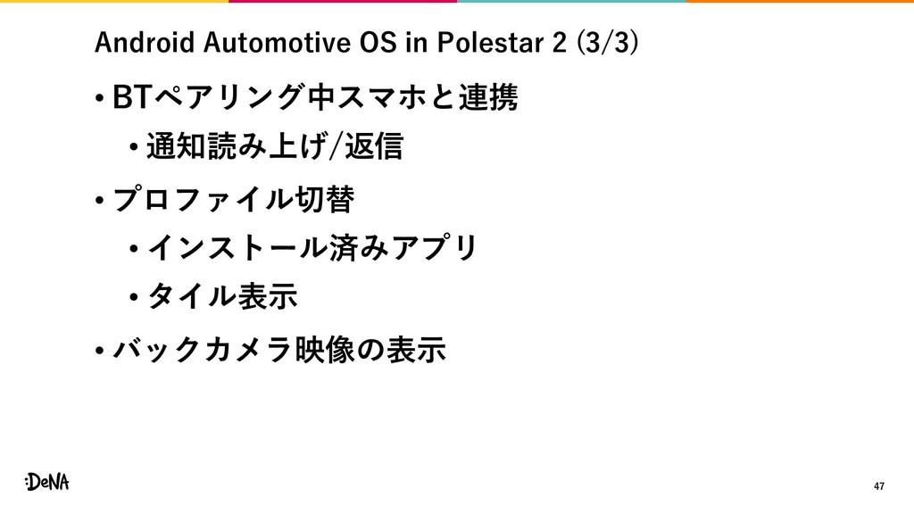 Android Automotive OS in Polestar 2 (3/3) • BTペ...