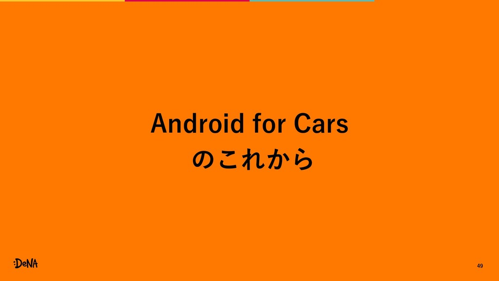 49 Android for Cars のこれから