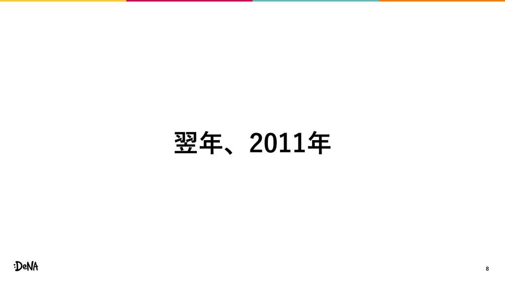 8 翌年、2011年