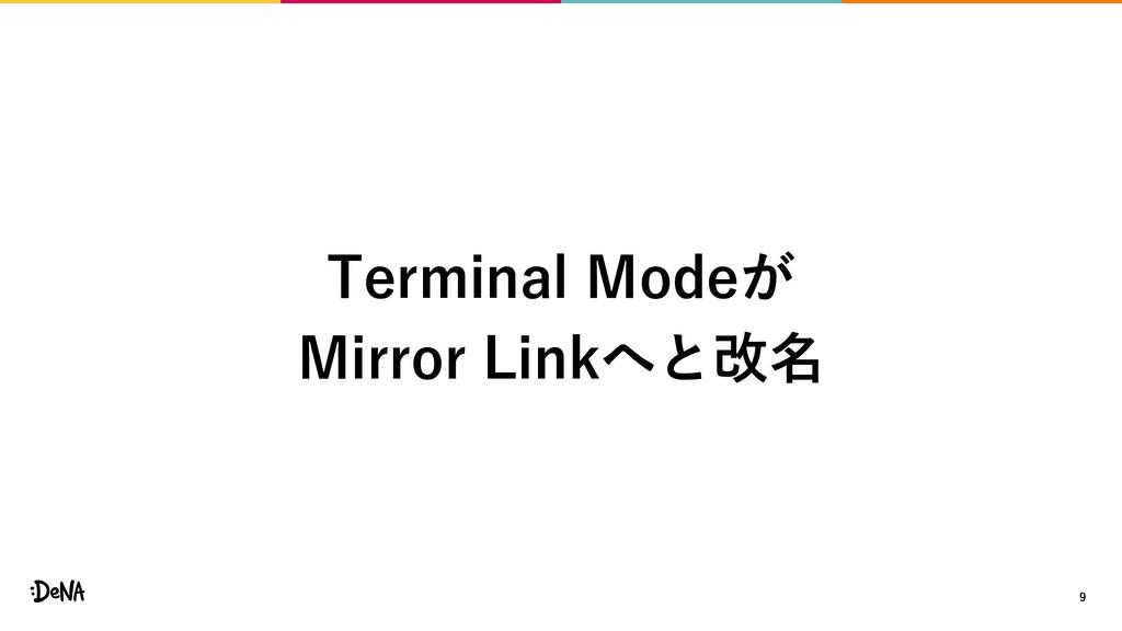 9 Terminal Modeが Mirror Linkへと改名