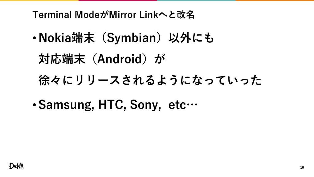 Terminal ModeがMirror Linkへと改名 • Nokia端末(Symbian...