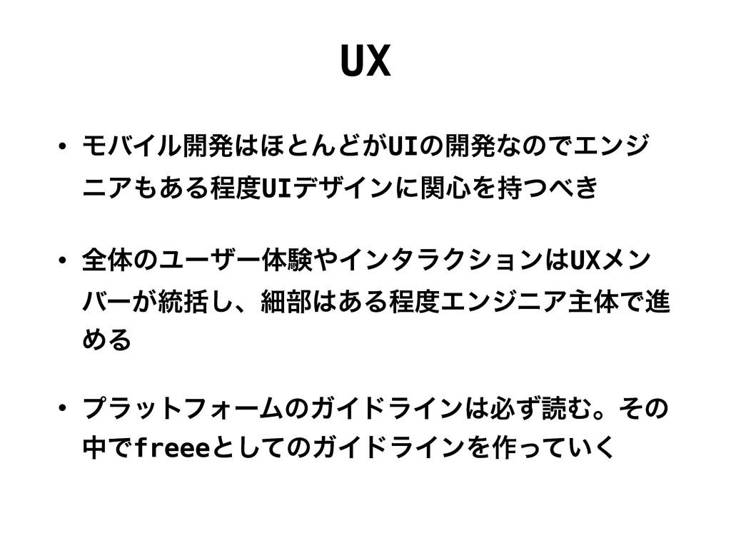 UX • ϞόΠϧ։ൃ΄ͱΜͲ͕UIͷ։ൃͳͷͰΤϯδ χΞ͋ΔఔUIσβΠϯʹؔ৺Λ...