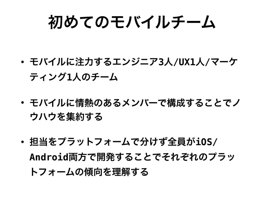 ॳΊͯͷϞόΠϧνʔϜ • ϞόΠϧʹྗ͢ΔΤϯδχΞ3ਓ/UX1ਓ/Ϛʔέ ςΟϯά1ਓͷ...