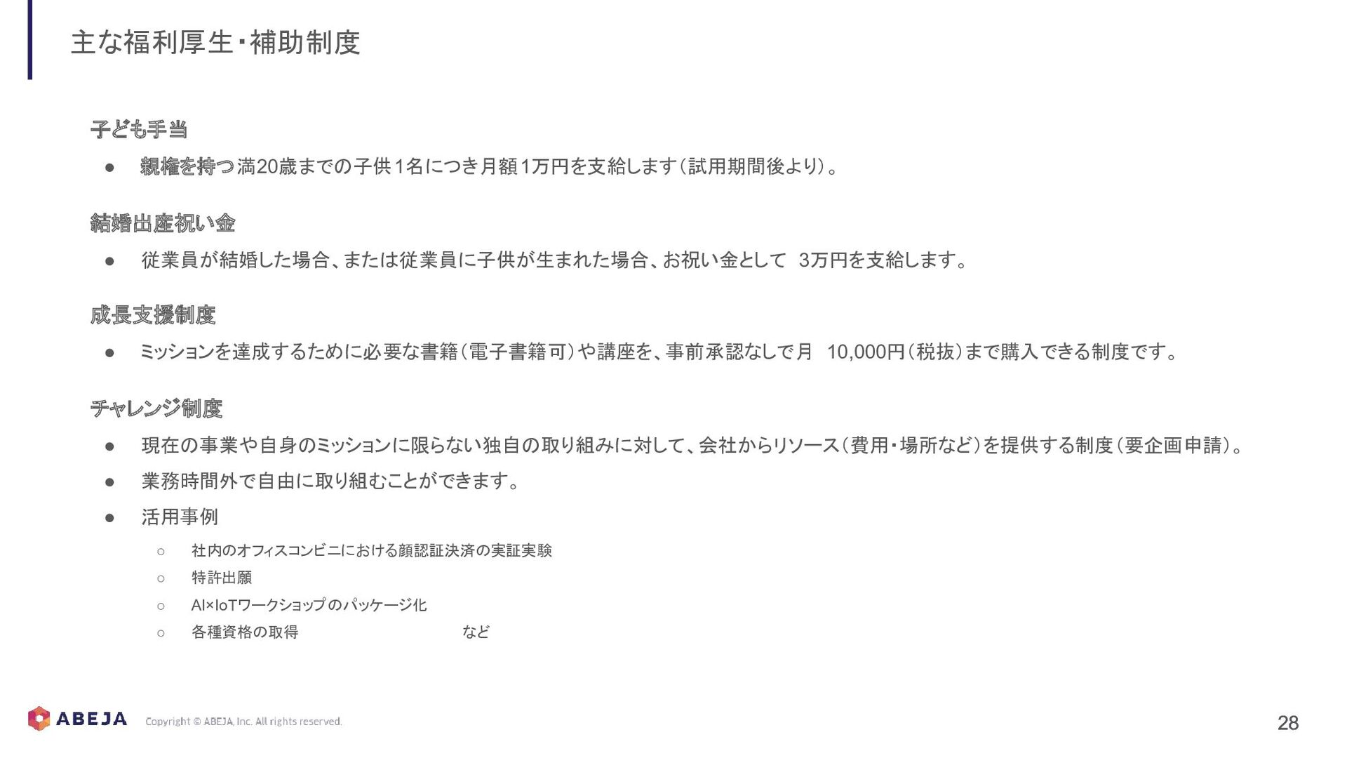 Confidential 28 社外への発信 テクプレたちの日常(note) https://...
