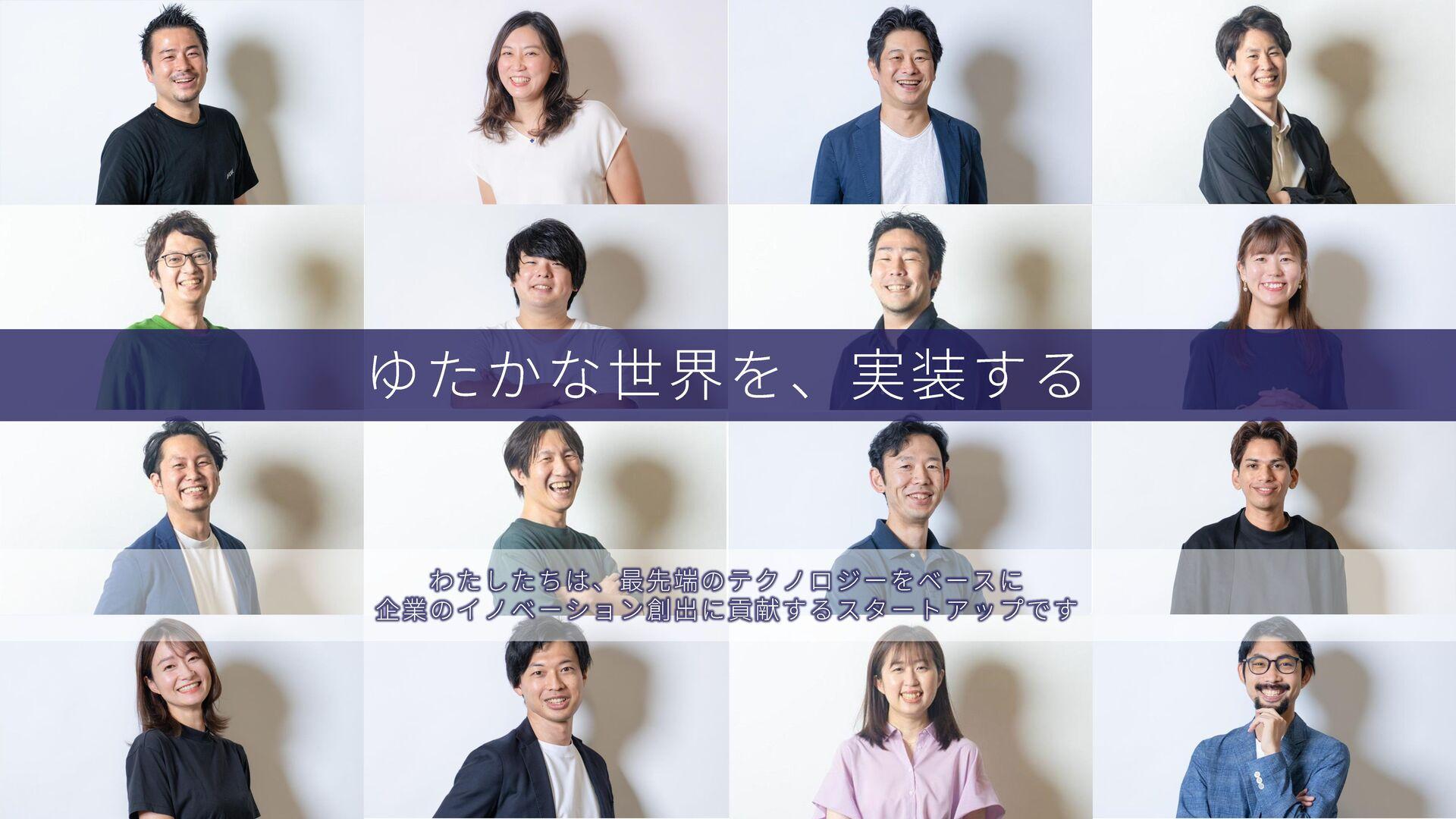 Confidential 5 ABEJAの世界観・使命 Tagline ゆたかな世界を、実装す...