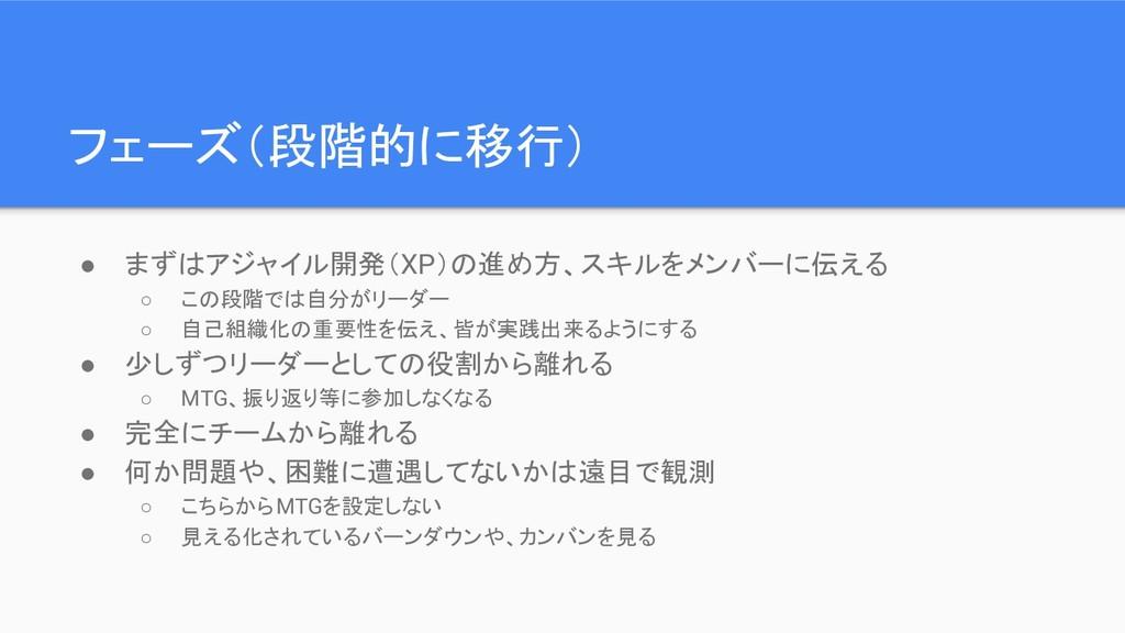 フェーズ(段階的に移行) ● まずはアジャイル開発(XP)の進め方、スキルをメンバーに伝える ...