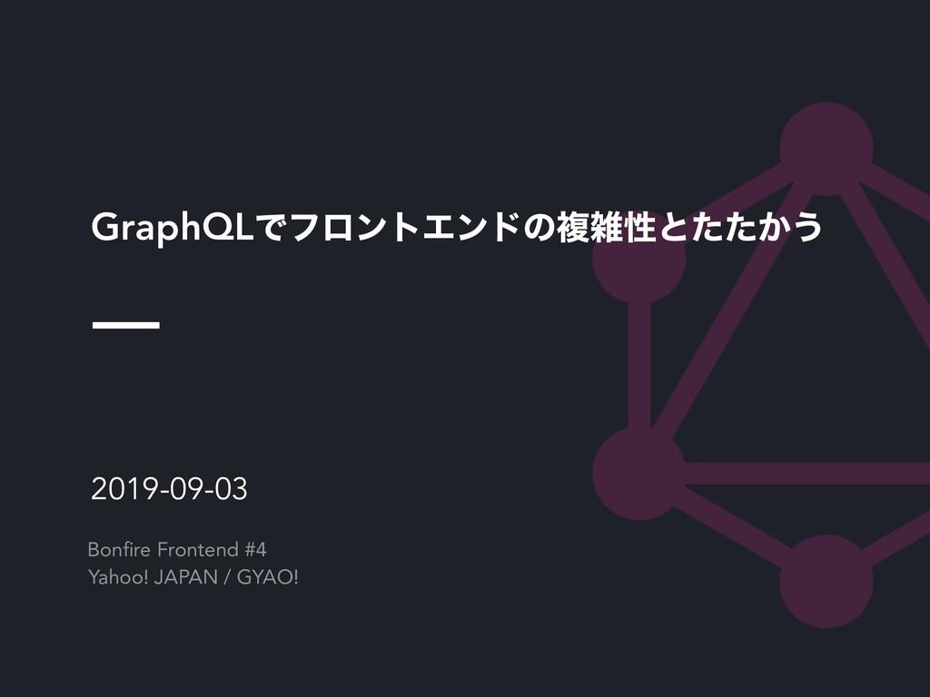 2019-09-03 Bonfire Frontend #4 Yahoo! JAPAN / GY...