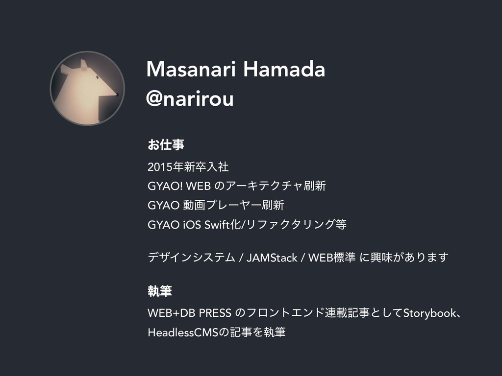 Masanari Hamada @narirou ͓ 2015৽ଔೖࣾ GYAO! WE...