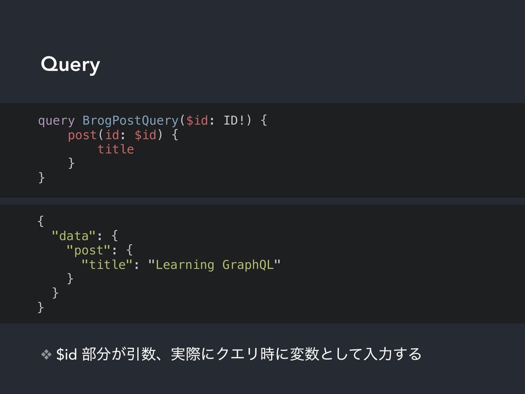 Query ❖ $id ෦͕Ҿɺ࣮ࡍʹΫΤϦʹมͱͯ͠ೖྗ͢Δ query BrogP...