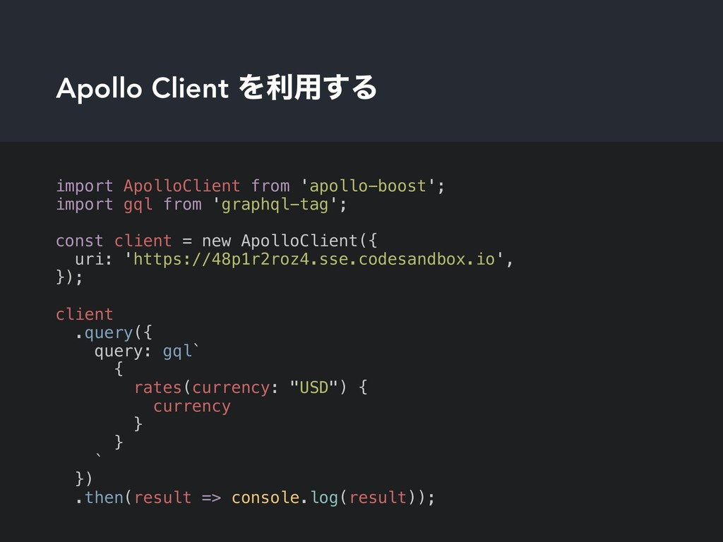 Apollo Client Λར༻͢Δ import ApolloClient from 'a...