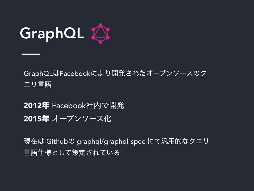 GraphQL GraphQLFacebookʹΑΓ։ൃ͞ΕͨΦʔϓϯιʔεͷΫ ΤϦݴޠ ...