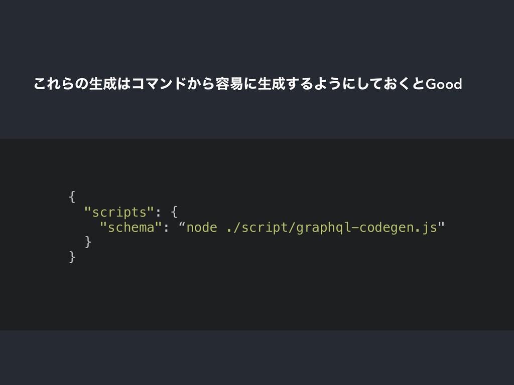 "{ ""scripts"": { ""schema"": ""node ./script/graphql..."