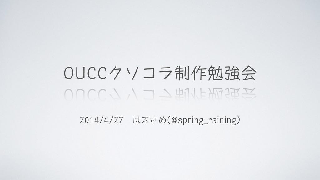 OUCCクソコラ制作勉強会 2014/4/27 はるさめ(@spring_raining)