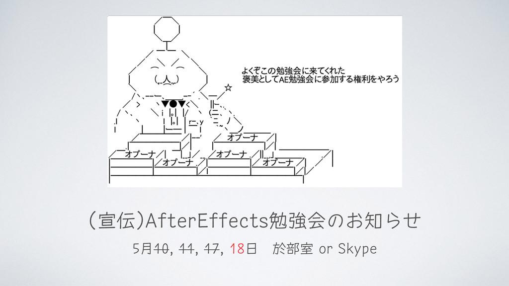(宣伝)AfterEffects勉強会のお知らせ 5月10, 11, 17, 18日 於部室 ...