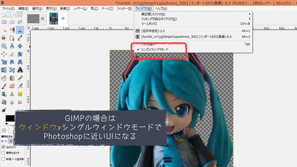 GIMPの場合は ウィンドウ>シングルウィンドウモードで Photoshopに近いUIになる