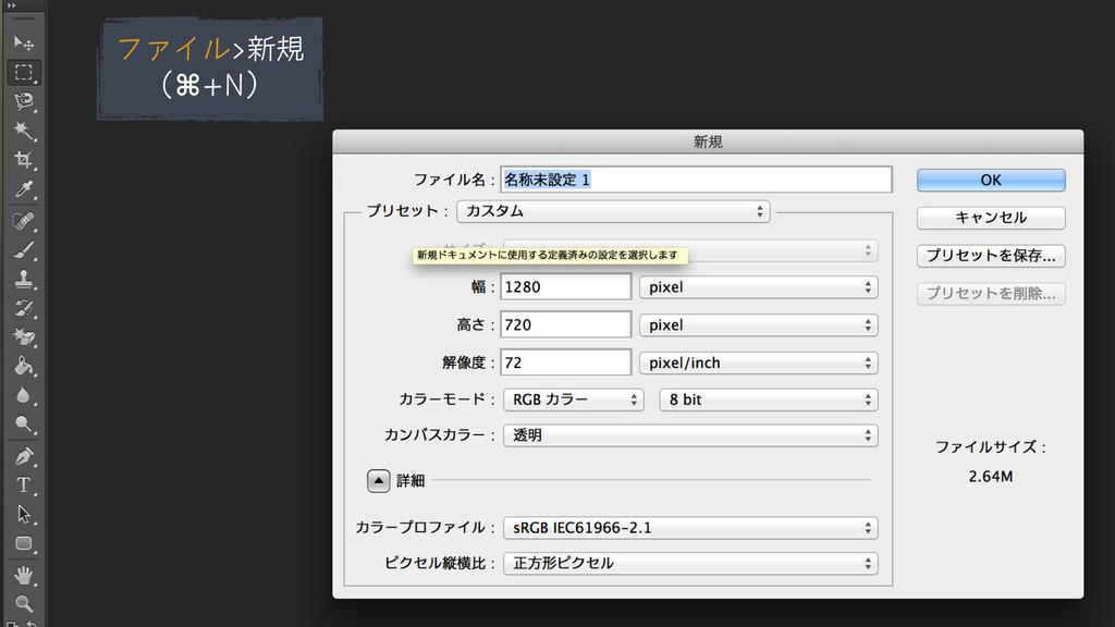 ファイル>新規 (⌘+N)