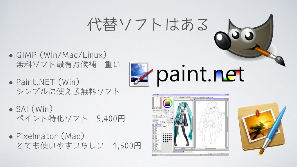 代替ソフトはある • GIMP (Win/Mac/Linux) 無料ソフト最有力候補 重い...