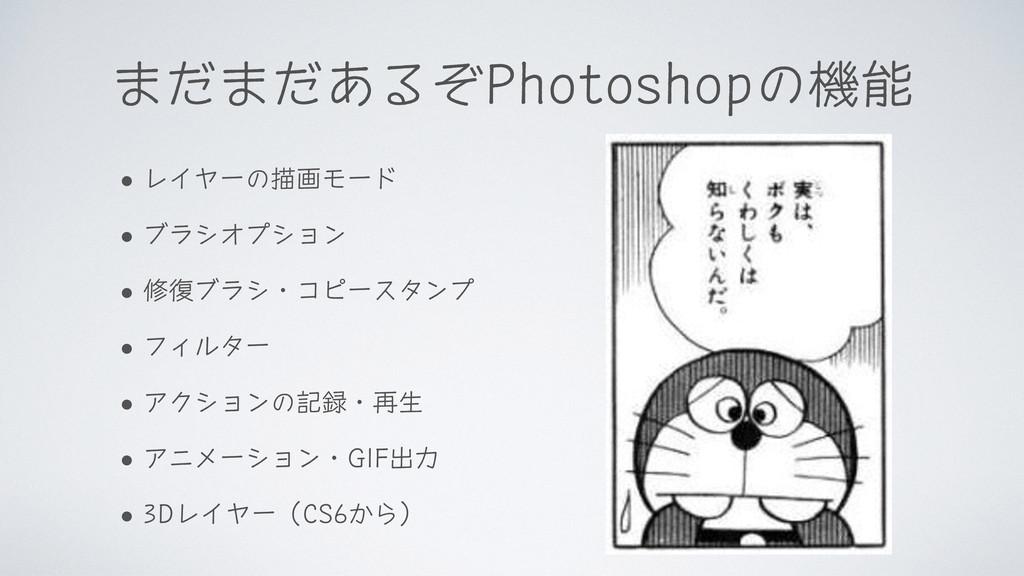 まだまだあるぞPhotoshopの機能 • レイヤーの描画モード • ブラシオプション •...