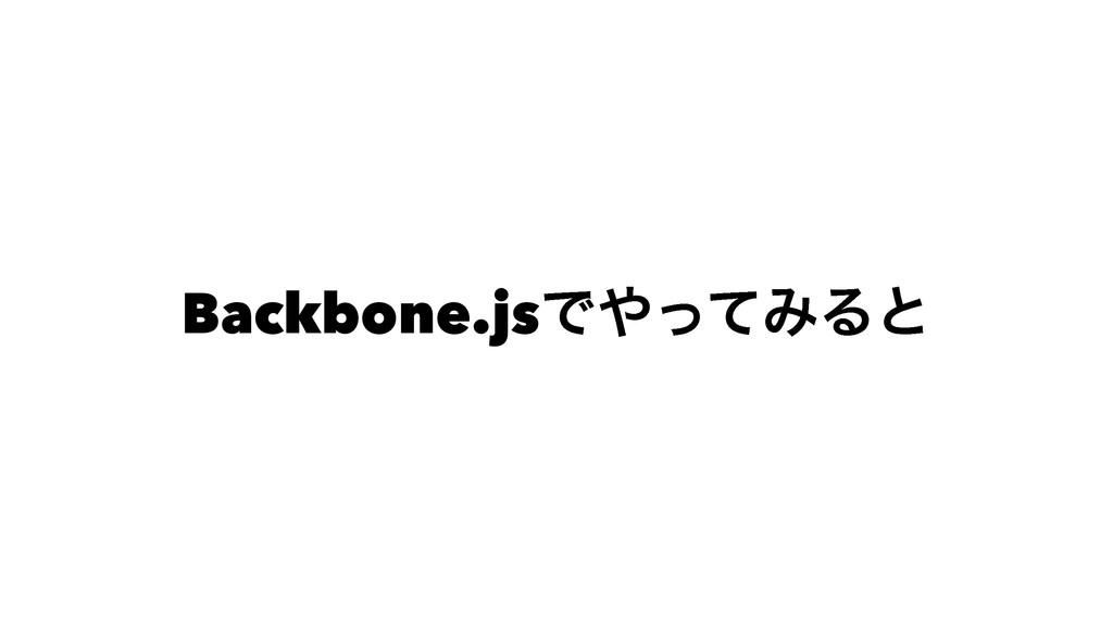Backbone.jsͰͬͯΈΔͱ