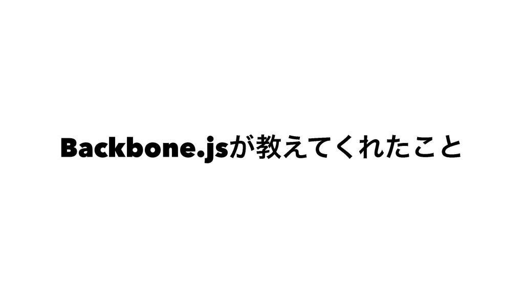 Backbone.js͕ڭ͑ͯ͘Εͨ͜ͱ