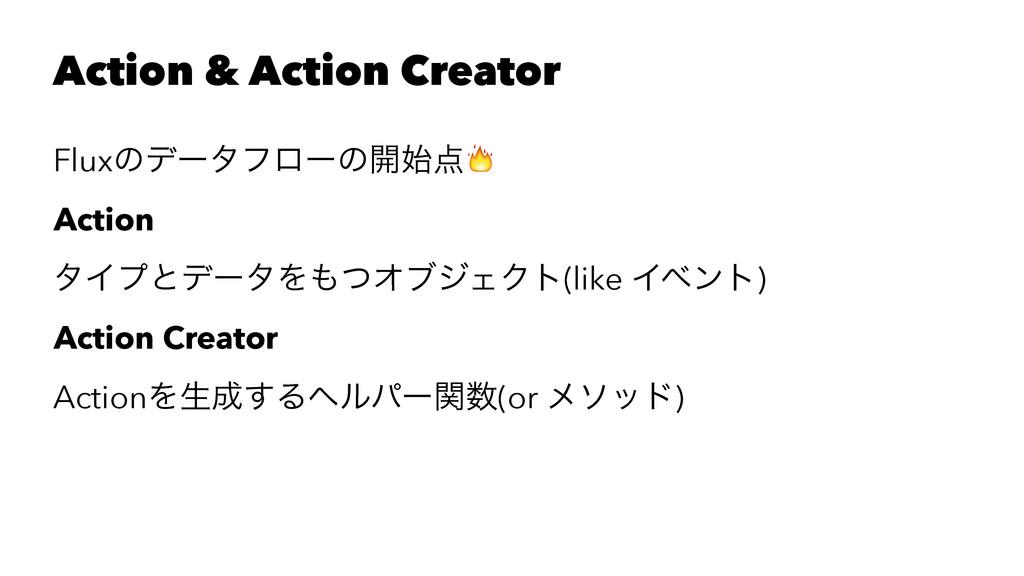 Action & Action Creator Fluxͷσʔλϑϩʔͷ։! Action...