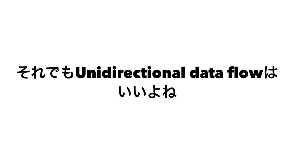 ͦΕͰUnidirectional data flow ͍͍ΑͶ