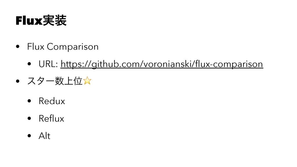 Flux࣮ • Flux Comparison • URL: https://github....