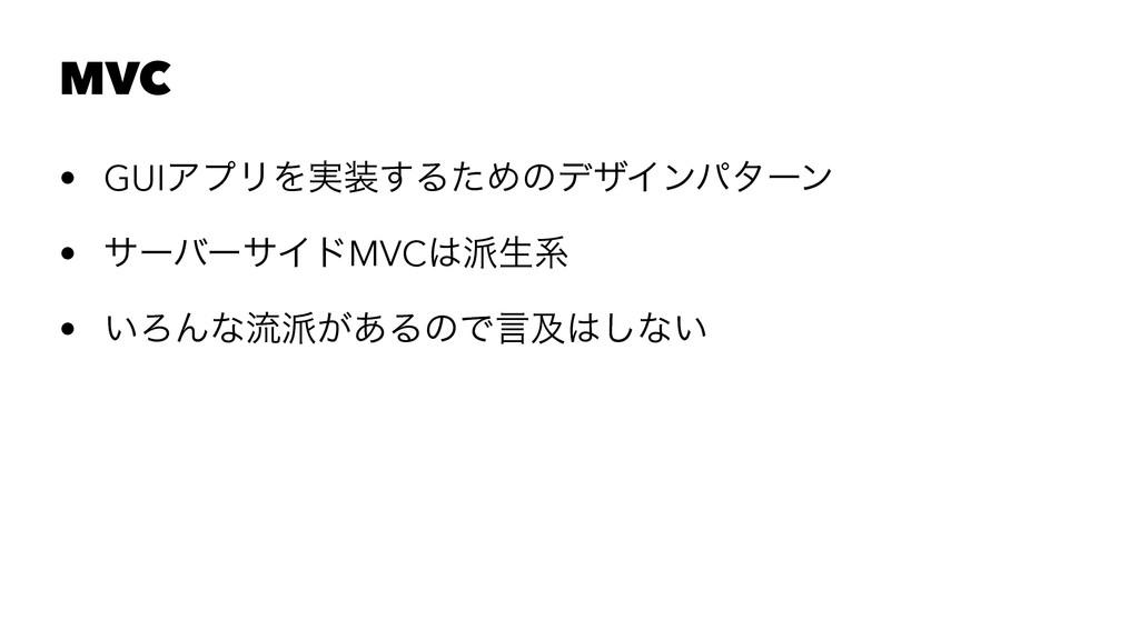 MVC • GUIΞϓϦΛ࣮͢ΔͨΊͷσβΠϯύλʔϯ • αʔόʔαΠυMVCੜܥ •...