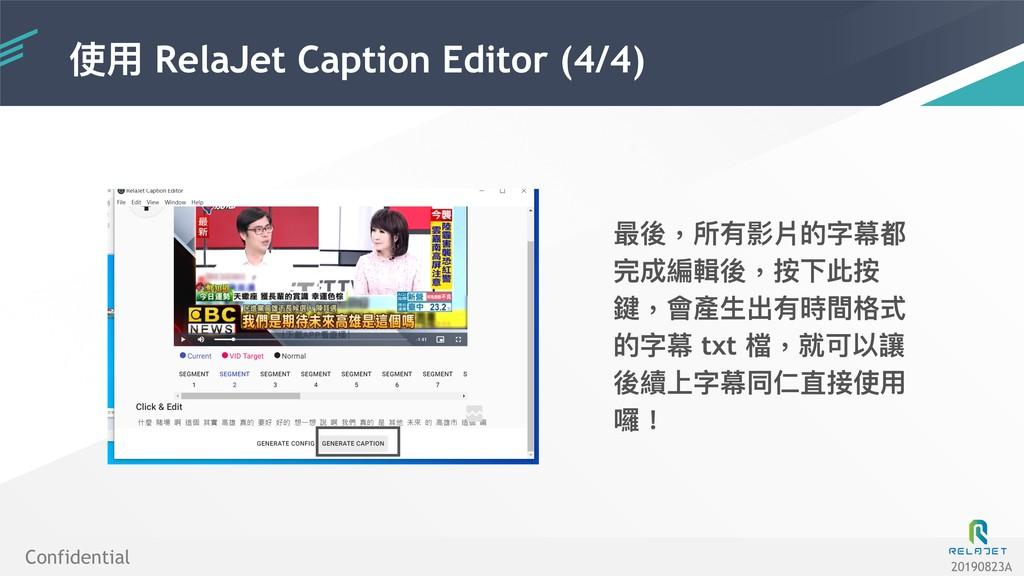 使⽤用 RelaJet Caption Editor (4/4) Confidential 2...