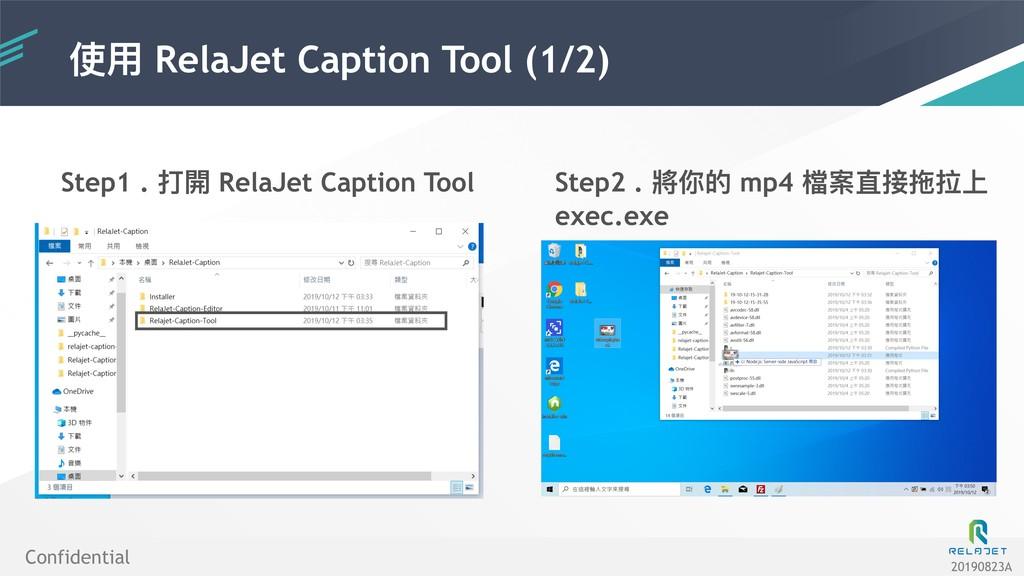 使⽤用 RelaJet Caption Tool (1/2) Confidential 201...