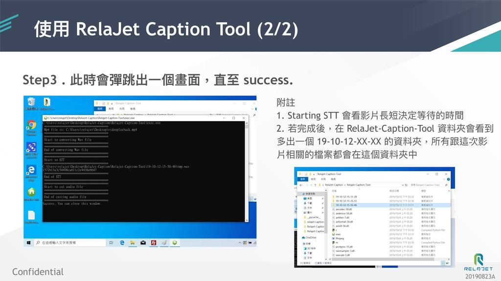 使⽤用 RelaJet Caption Tool (2/2) Confidential 201...