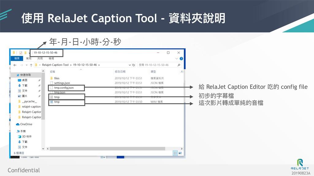 使⽤用 RelaJet Caption Tool - 資料夾說明 Confidential 2...