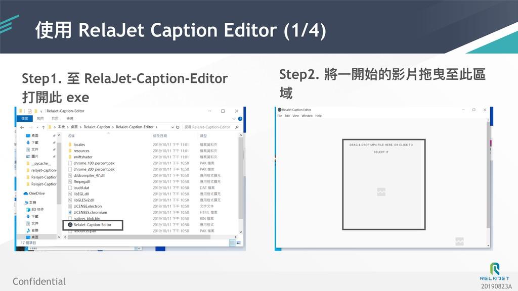 使⽤用 RelaJet Caption Editor (1/4) Confidential 2...