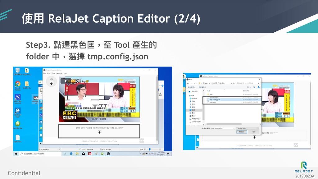 使⽤用 RelaJet Caption Editor (2/4) Confidential 2...