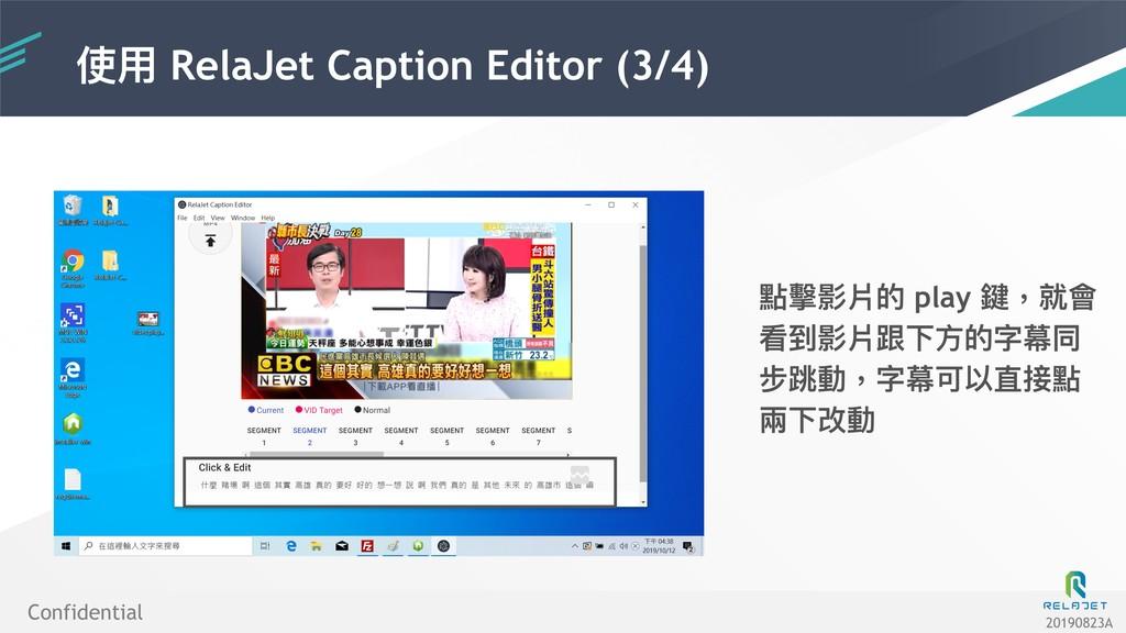 使⽤用 RelaJet Caption Editor (3/4) Confidential 2...