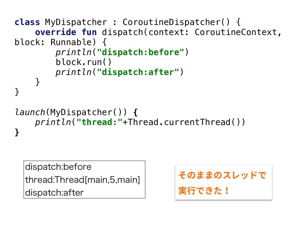 class MyDispatcher : CoroutineDispatcher() { ov...