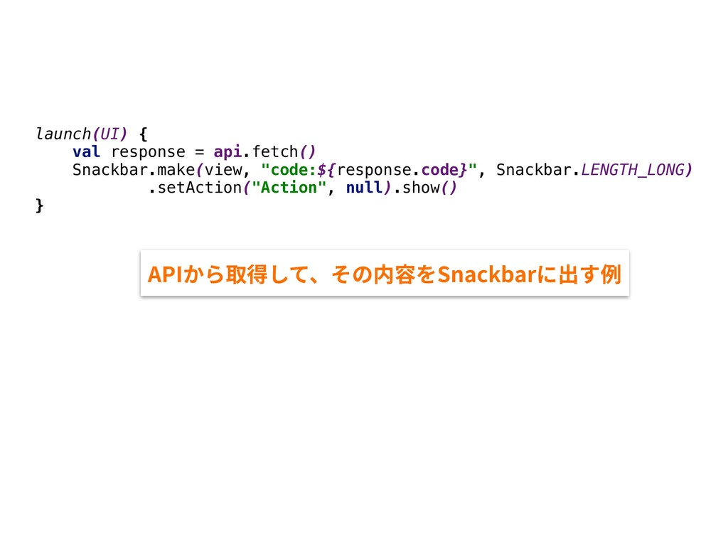 launch(UI) { val response = api.fetch() Snackba...