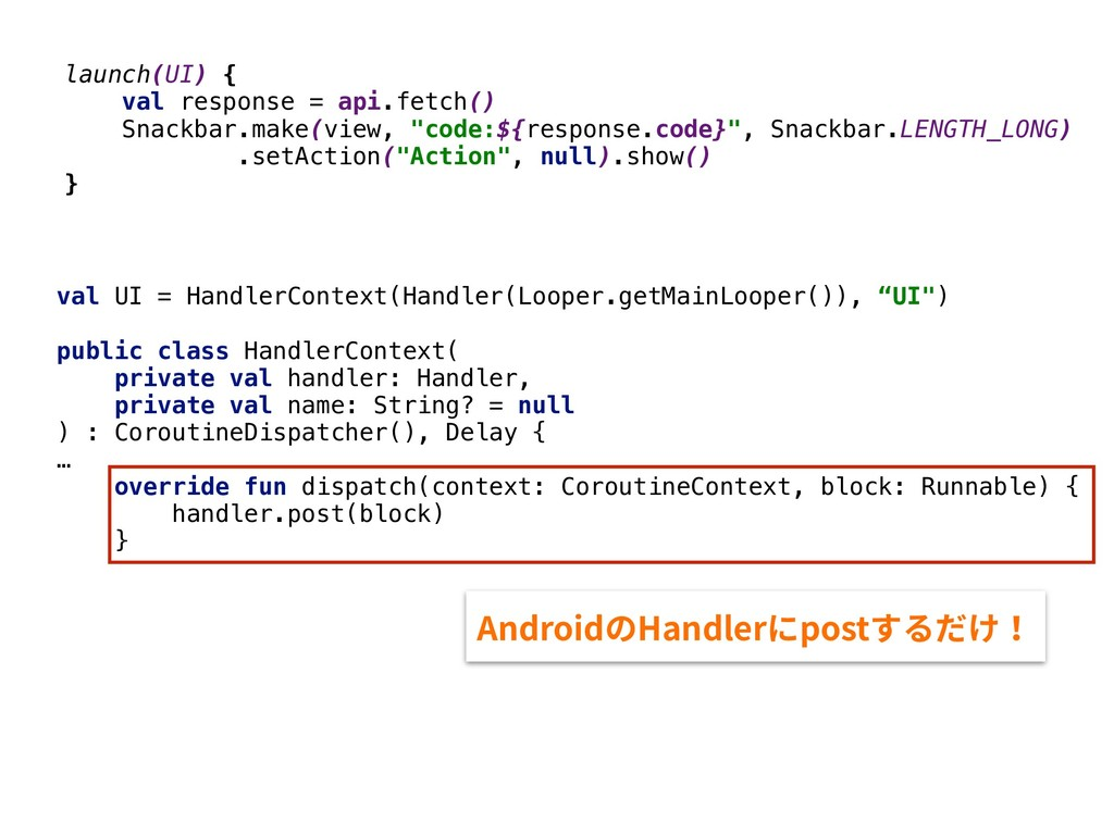 val UI = HandlerContext(Handler(Looper.getMainL...