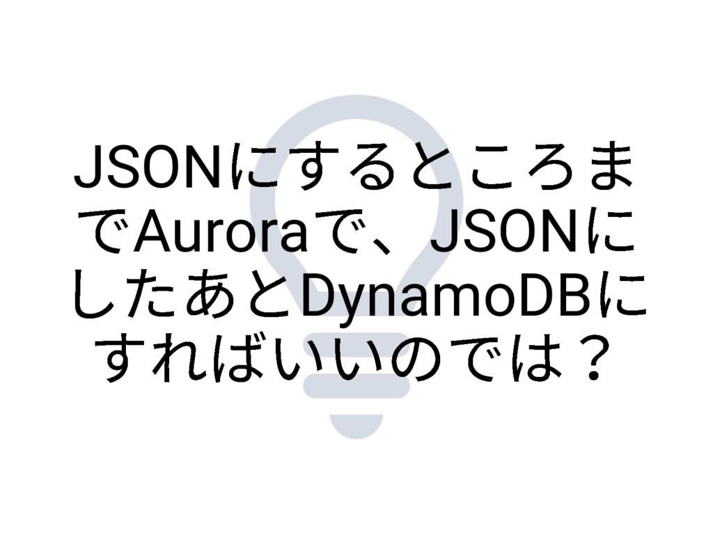 JSON Aurora JSON DynamoDB