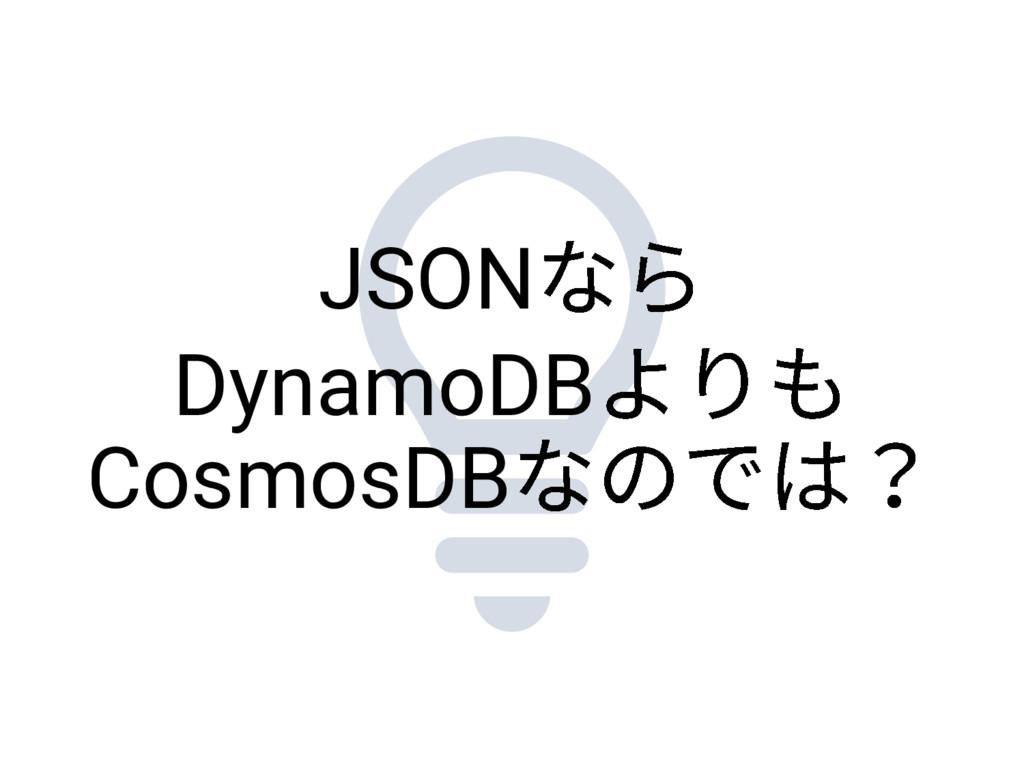 JSON DynamoDB CosmosDB
