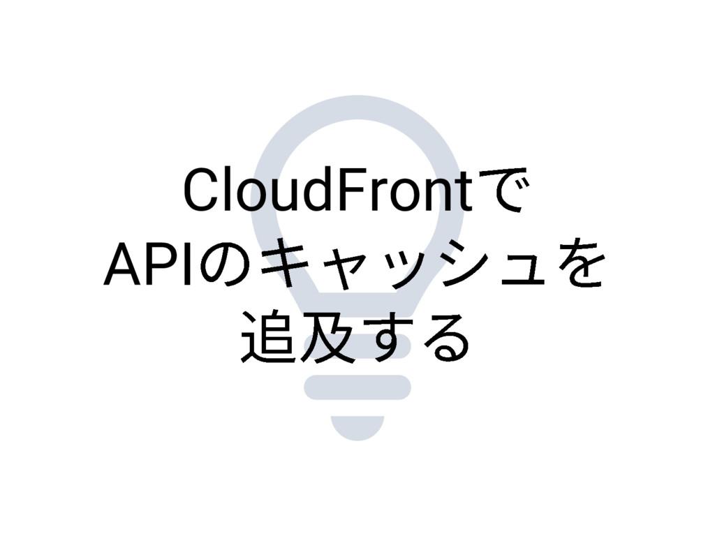 CloudFront API